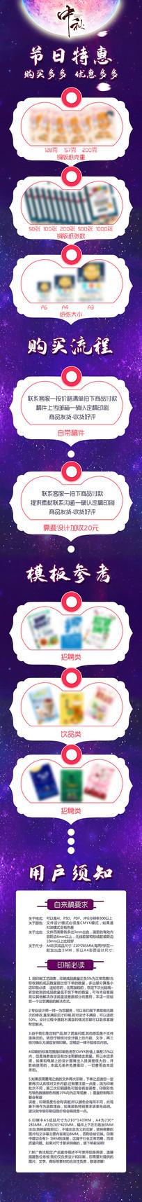 中秋节日特惠彩页详情页模板