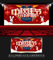 中秋节晚会展板
