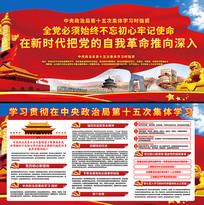 中央政治局第十五次集体学习时重要讲话展板