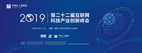 2019科技产业协同创新发展峰会背景板