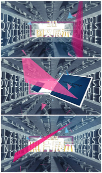 3d图文相册展示视频模板