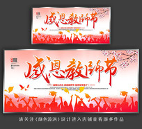 9月10日教师节宣传海报