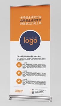 橙色企业宣传展示易拉宝