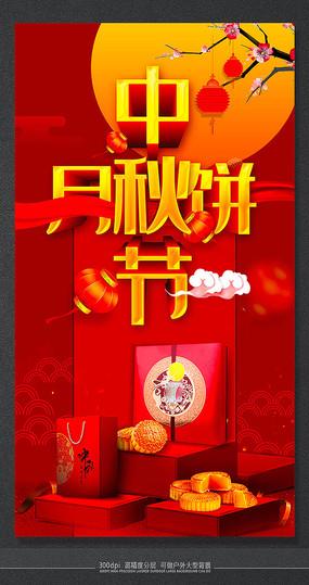 中秋节月饼促销海报 PSD