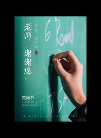 创意教师节节日宣传海报360X530