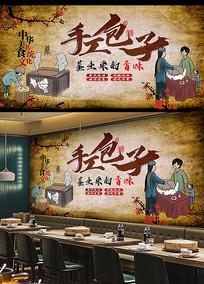 传统美食手工包子背景墙