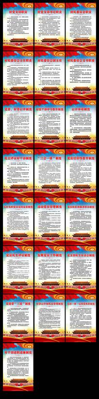 村委会支部制度党建展板设计