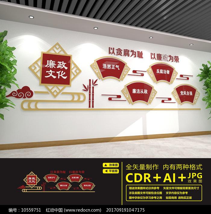 党建室传统廉政文化墙图片