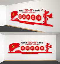 党建推进五位一体雕刻文化墙