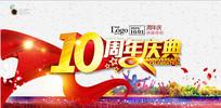 大气10周年庆海报