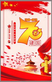 大气红色建国70周年宣传海报