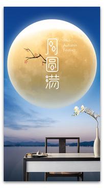 地产新中式中秋节海报