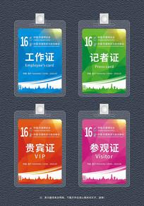 东盟博览会工作证模板设计