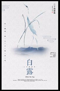二十四节气白露海报设计