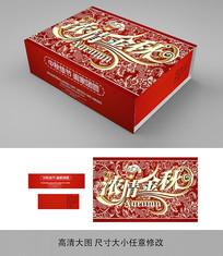 高端红色精雕中秋月饼包装盒设计