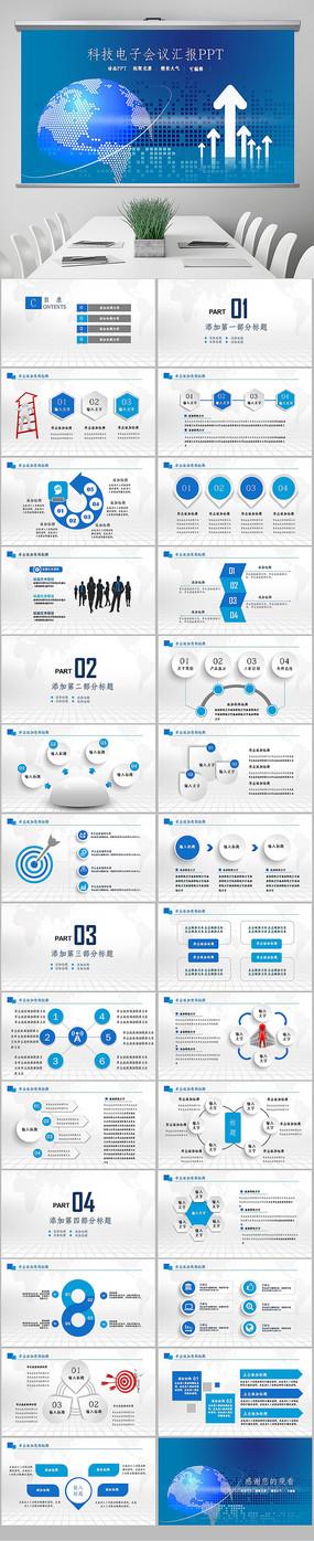 高科技互联网大数据区块链5G时代PPT