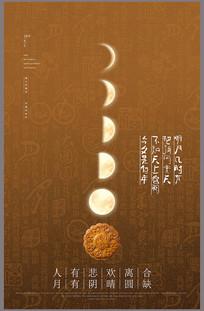 古风中秋节宣传海报设计