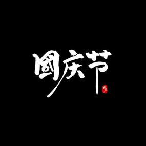 国庆节中国风水墨书法毛笔艺术字