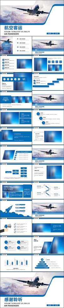 航空运输航空物流客运飞机PPT模板