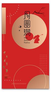 红色月圆满中秋节海报