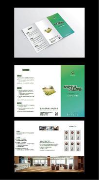 环保三折页设计