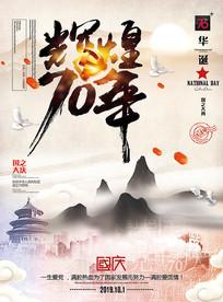 辉煌70年国庆宣传海报