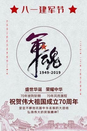 简约八一建军节70周年海报