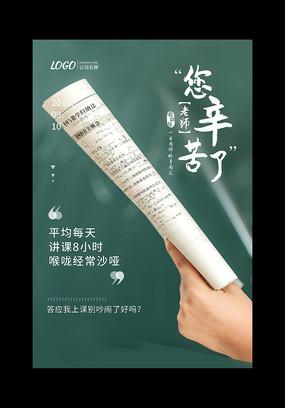 简约创意教师节宣传海报