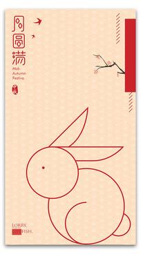 简约中秋节海报