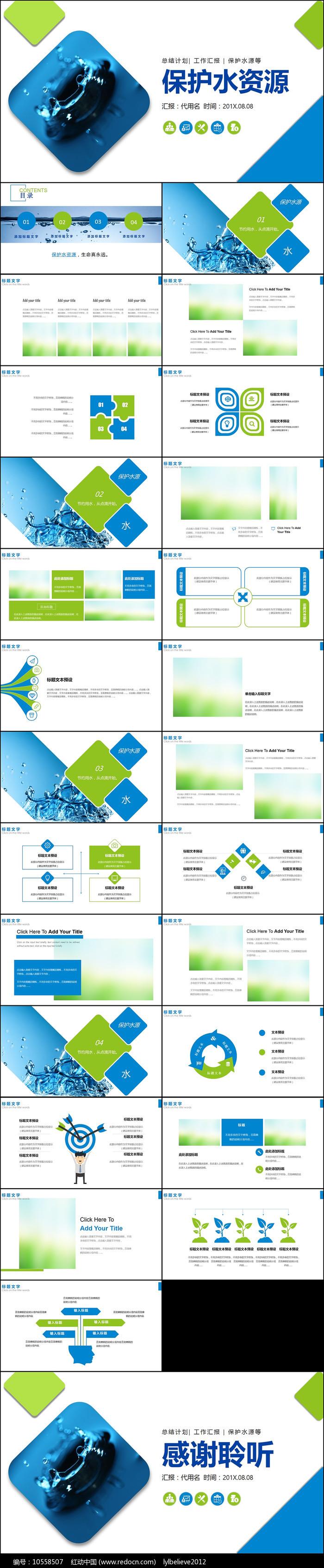 节约用水保护水资源公益环保PPT模板图片