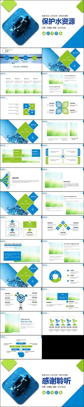 节约用水保护水资源公益环保PPT模板