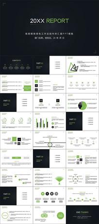 极简精致绿色工作总结年终汇报PPT模板
