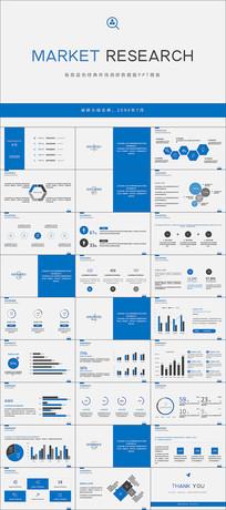 极简蓝色经典市场调研数据报告PPT模板