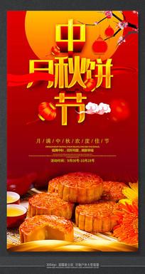 精品最新中秋节节日活动海报