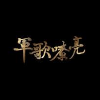 军歌嘹亮中国风水墨书法毛笔艺术字