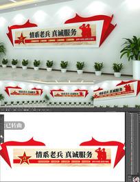 老兵之家退役军人党建文化墙服务站形象墙