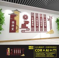 老年活动中心棋牌室文化墙