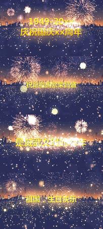 粒子烟花城市剪影庆祝国庆节周年AE模板