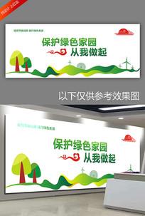 绿色环境保护社区文化墙
