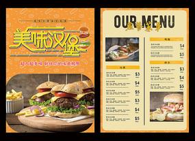 美味汉堡菜单