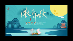 浓情中秋中秋节宣传展板