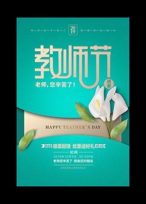 清新教师节活动宣传海报