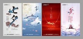 七夕节日海报