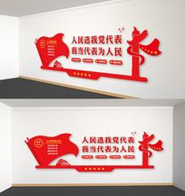 人大代表之家党建文化墙设计