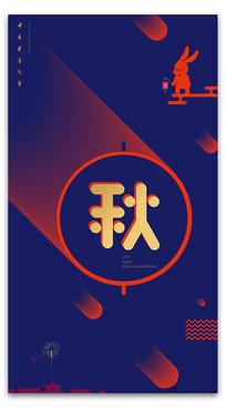 时尚创意中秋节海报