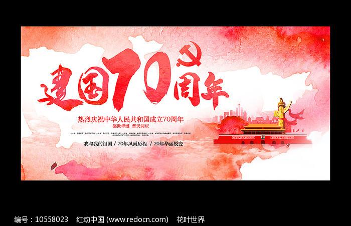 水彩大气建国70周年国庆海报图片