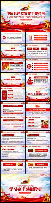 学习解读中国共产党宣传工作条例PPT