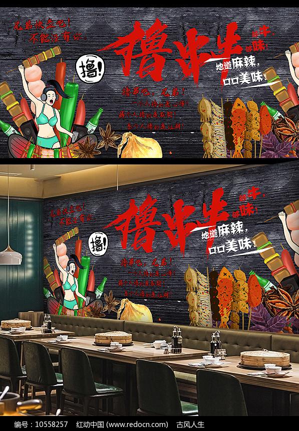 夜宵烧烤撸串背景墙图片