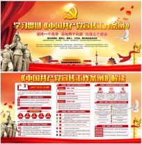 一图读懂中国共产党宣传工作条例展板