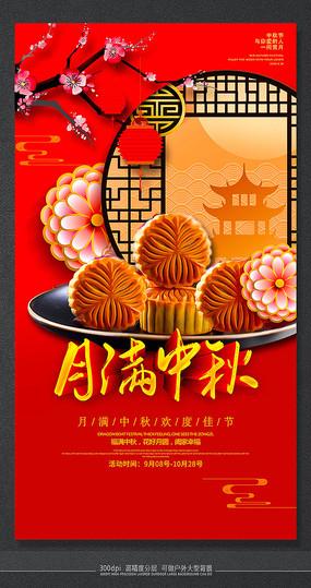月满中秋节日活动促销海报 PSD